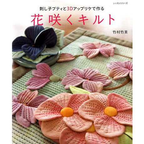 Japanese Craft Book Takemi Takemura